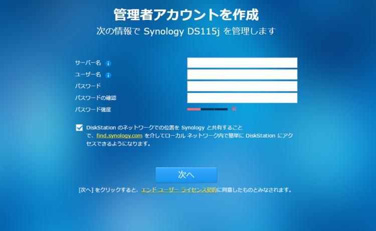 DS115j設定画面