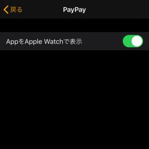 Apple Watch アプリの削除