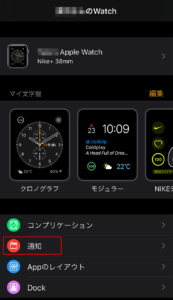 Apple Watch 設定