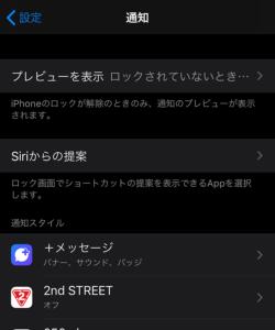 iPhone通知設定