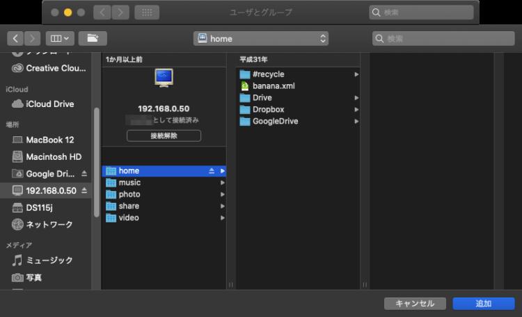 macOS ユーザとグループ