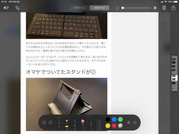 iPadOSスクリーンショット
