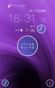 目覚まし時計2.0