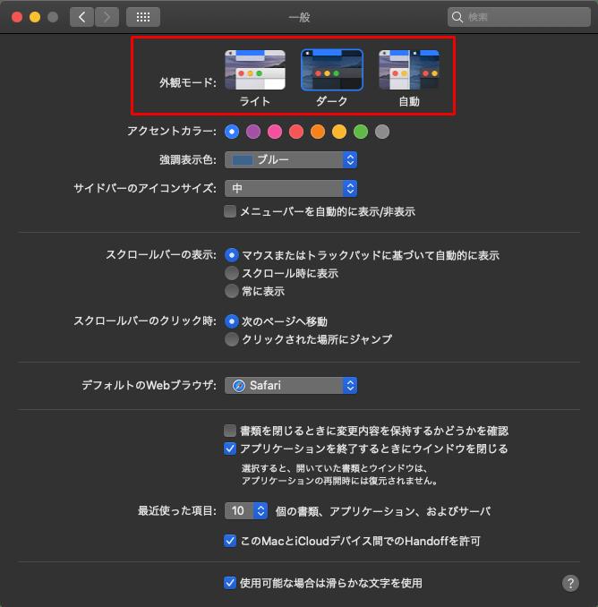 macOS システム環境設定