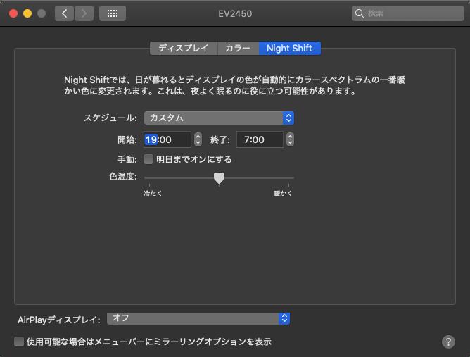macOS Night Shift設定