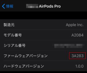 AirPodsファームウェアバージョン確認