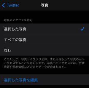 iOS14 写真設定