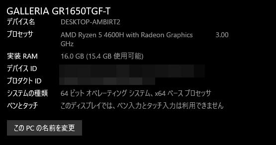 GALLERIA GR1650TGF-T メモリ増設