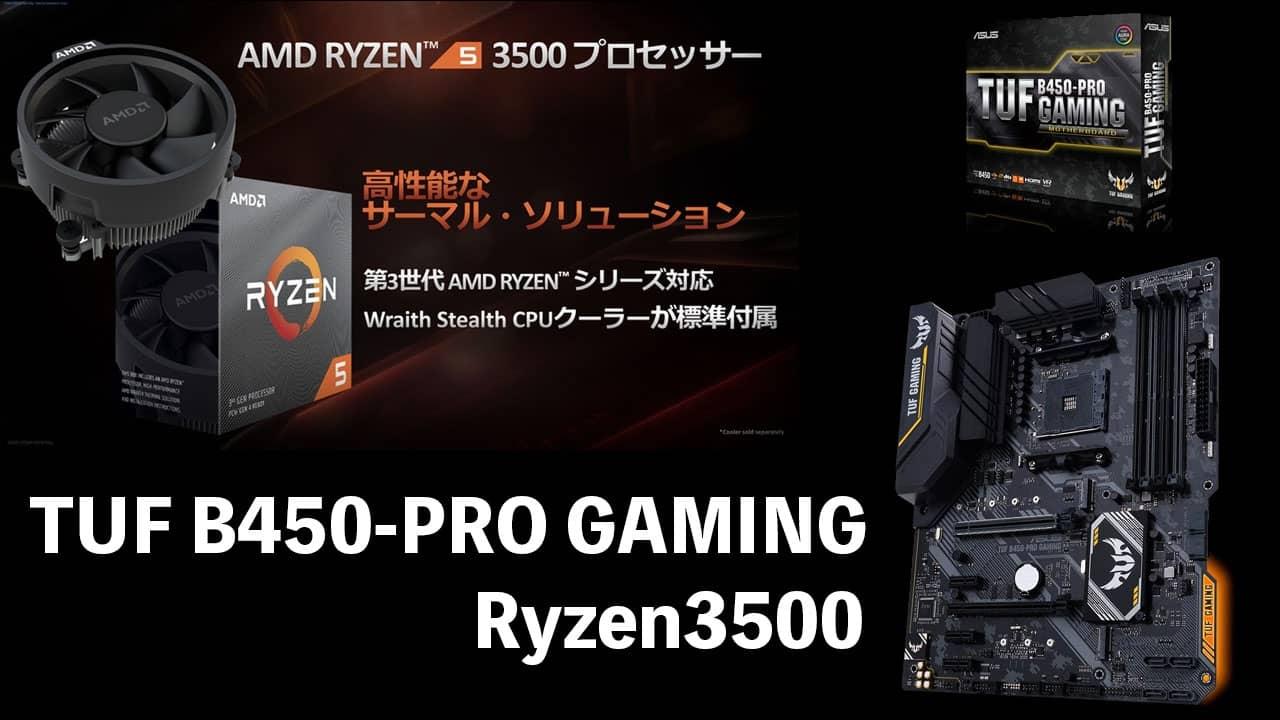 Ryzen5 3500 + TUF B450-PRO GAMING