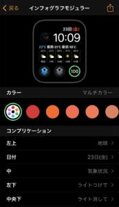 Apple Watch ショートカット