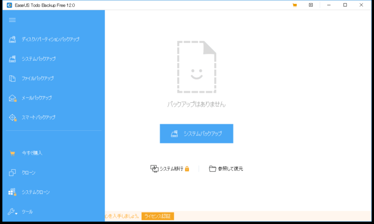 EasyUS Todo Backup