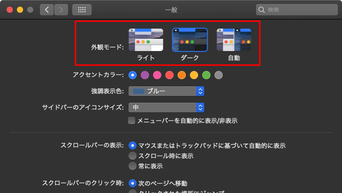 macOS Catalina ダークモード