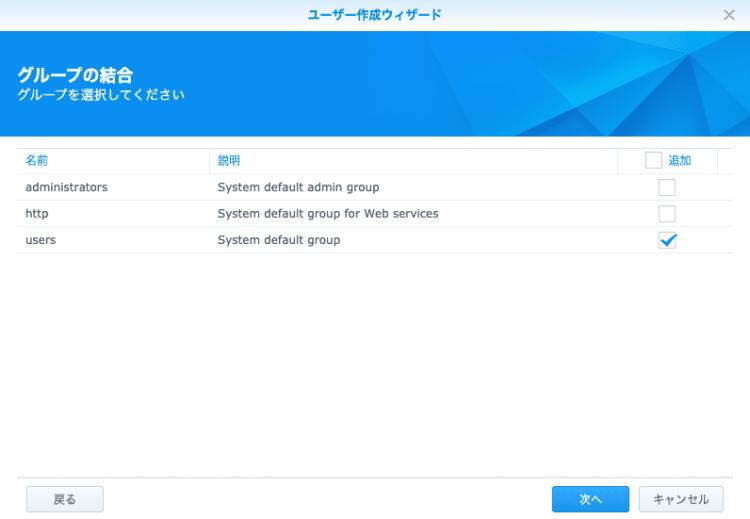 Synology DSM ユーザー作成