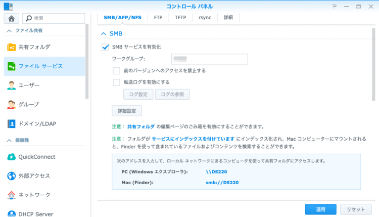 Synology DSM Time Machine設定