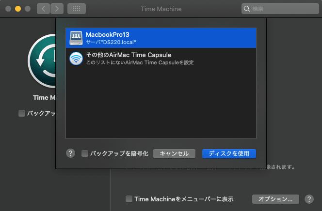 macOS Time Machine設定