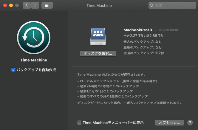 macOS Time Machine設定