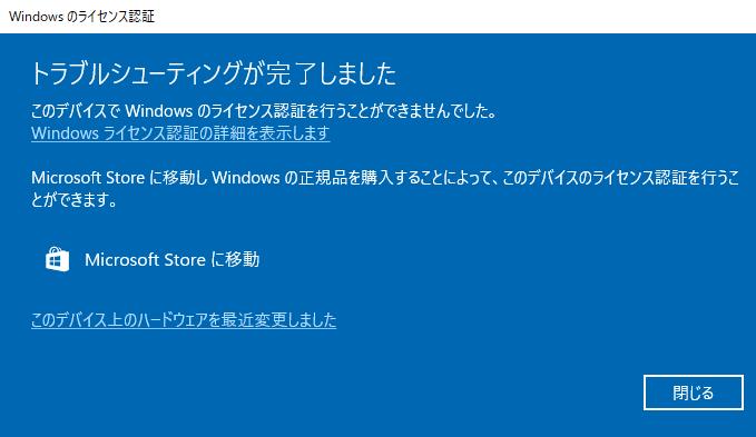 Windows10 ライセンス認証