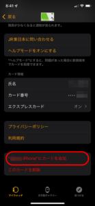 Apple WatchからiPhoneへSuicaを移行
