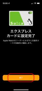 Apple WatchにSuicaを復元