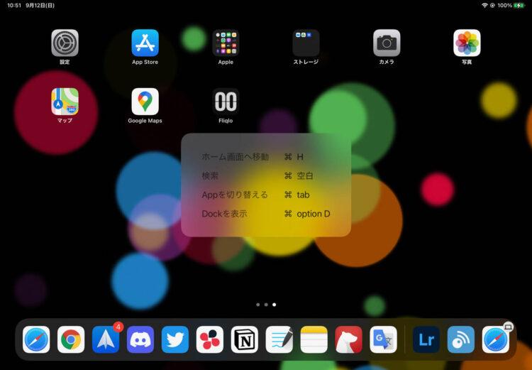 iPadのキーボードショートカット