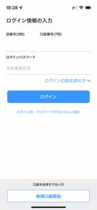 PayPay銀行 Face ID設定
