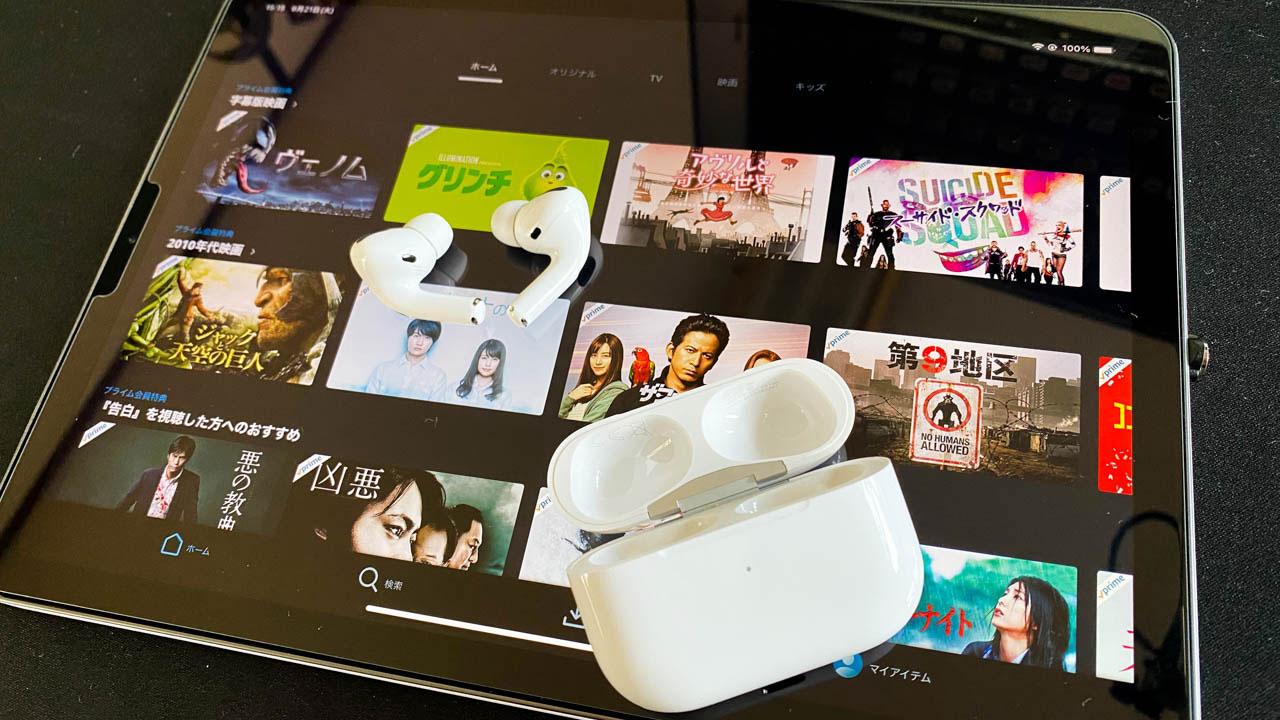 iPadOS15 オーディオを空間化