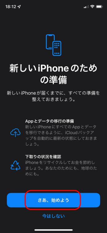 iCloud一時バックアップ