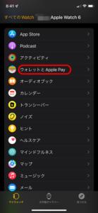 Apple WatchからSuicaを削除