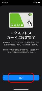 Suicaの登録