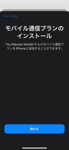 楽天モバイルeSIM交換