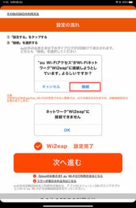 au Wi-Fiアクセスアプリ